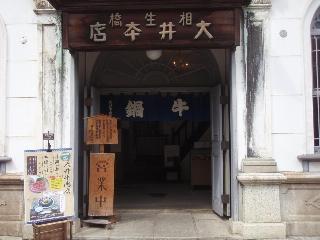 Meijimura_2008_5_2