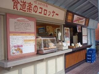 Meijimura_2008_5_3