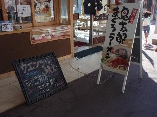 Sakaiminato_2008_5