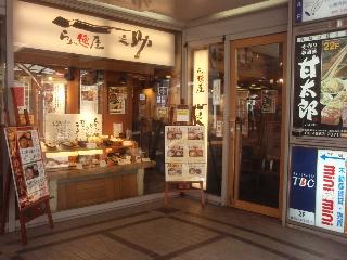 20081129_ichinosuke1