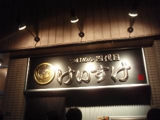 20081219keisuke4_4
