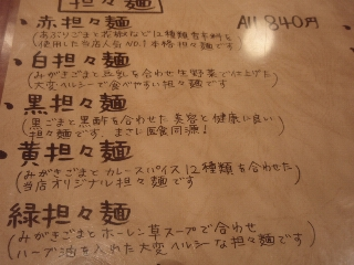 Saitamaya1_2009_2