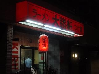 Taisyouken_ouji_1