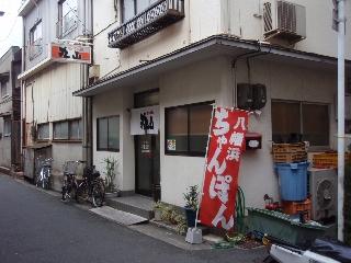 Yawatahama3