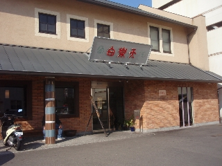 Yakibuta_2008_1
