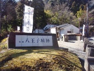 Hachiouji1_1