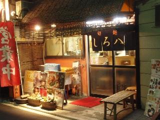 Shirohachi1