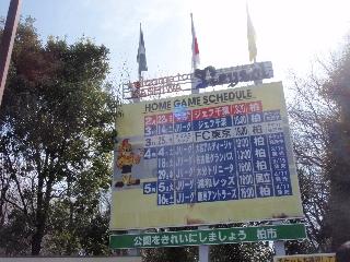 20090222kashiwa1