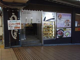 Kashima20090307_01