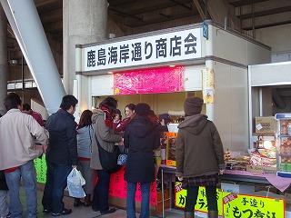 Kashima20090307_02