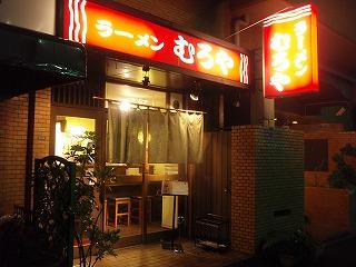 Muroya09_0902
