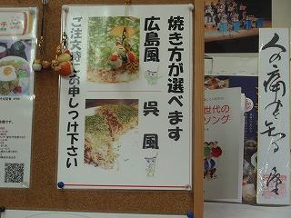 Kure_okonomi01