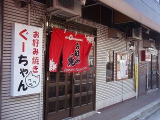 Kure_okonomi08