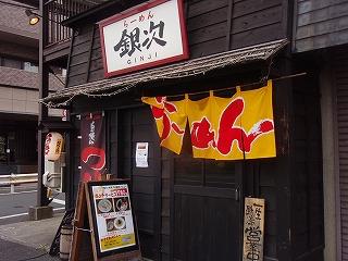 Ginji090301