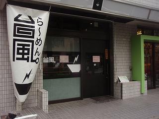Taifu03_0904