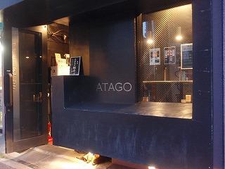 Atago04_0905