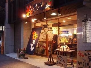 Umemoto03_0906