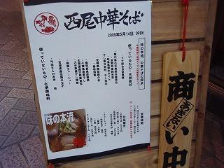 Nishio0906_04