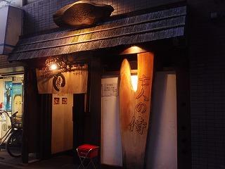 Samurai0906_03