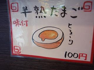 Masaji0907_03