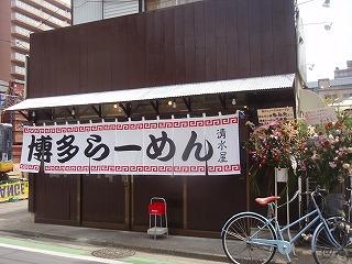 Shimizuya0907_01