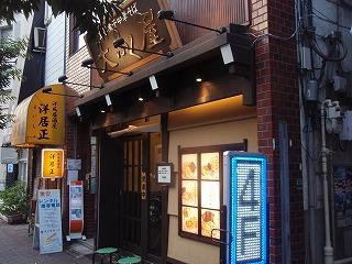 Daifukuya0908_03