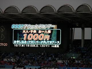 20090919no011