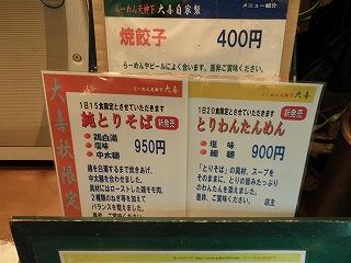 Taiki0910_03_2