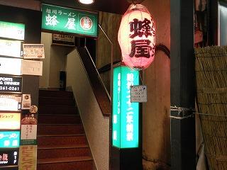 Hachiya0910_05