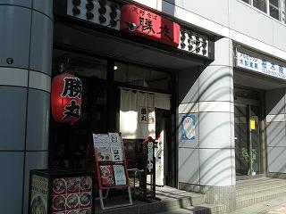 Katsumaru0910_03