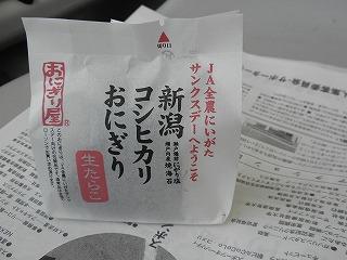 Niigata_01