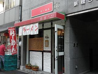 Hiyoshi0910_03