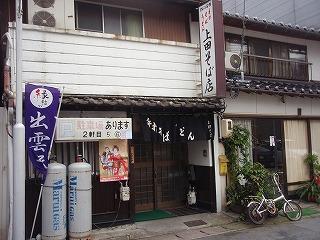 Izumosoba08_03