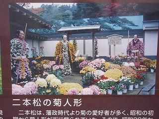 Nihonmatsu08_09