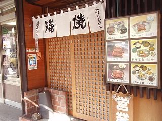 Unayoshi09_02