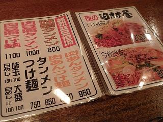 Tamuraya0911_01