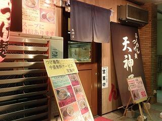 Tenjin0911_03