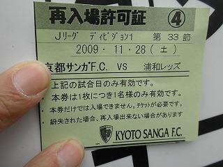Sanga_awaya0911_05