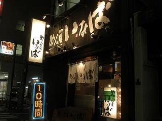 Inaba0911_03