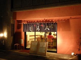 Shirohachi0912_03