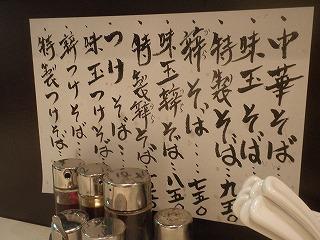 Wasabi0912_11