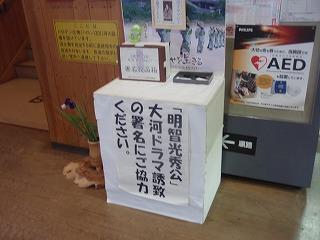 Fukuchiyama0908_00