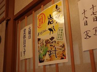 Iwagakidon0908_01