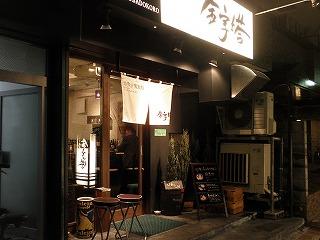Kinjitou1003_03