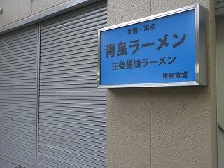 Aoshima1004_03