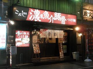Kobushi1005_02