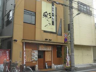 Saitamaya1005_03