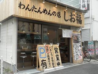 Shiofuku1006_02