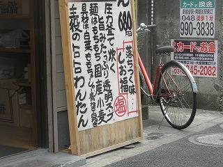 Shiofuku1006_03