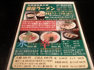 Ginza1007_00